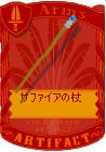 サファイアの杖