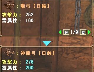 龍弓【日輪】強化