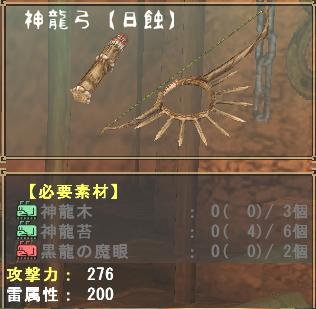 神龍弓【日蝕】