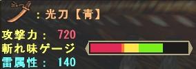 光刀【青】