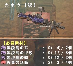 カホウ【狼】