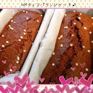 チョコパウンドケーキ