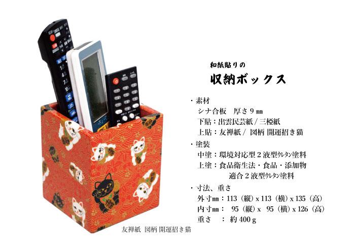 01リモコン・収納ボックス.jpg