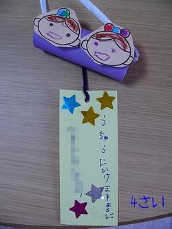 2011.07.07.JPG