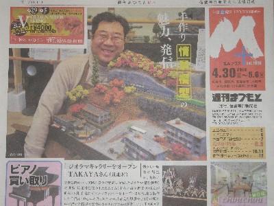 週刊まつもと20100430