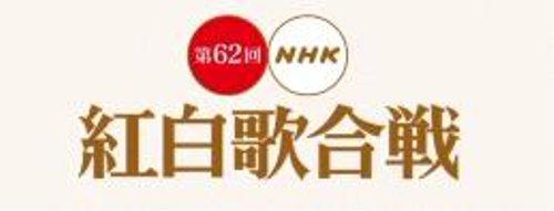 有名人の噂・裏技・裏話_NHK紅白歌合戦