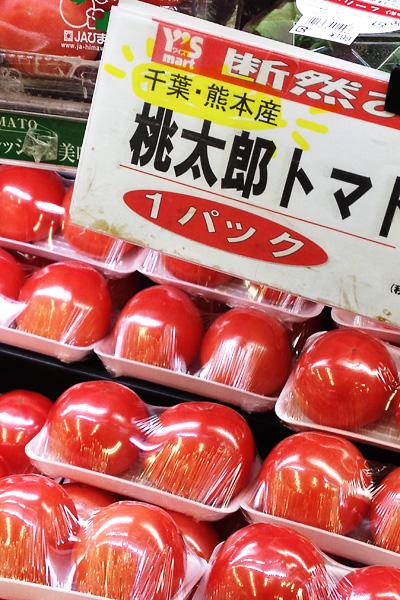 ロシアンルーレット トマト