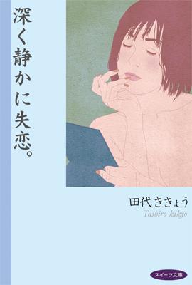 深く静かに失恋。 —  スイーツ文庫 by 田代ききょう