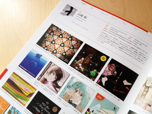 デザイナーファイル2012A