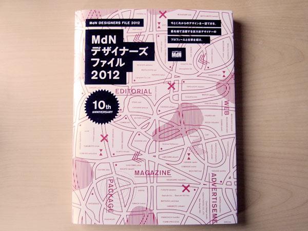 デザイナーファイル2012B