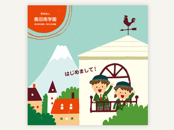 島田幼稚園1