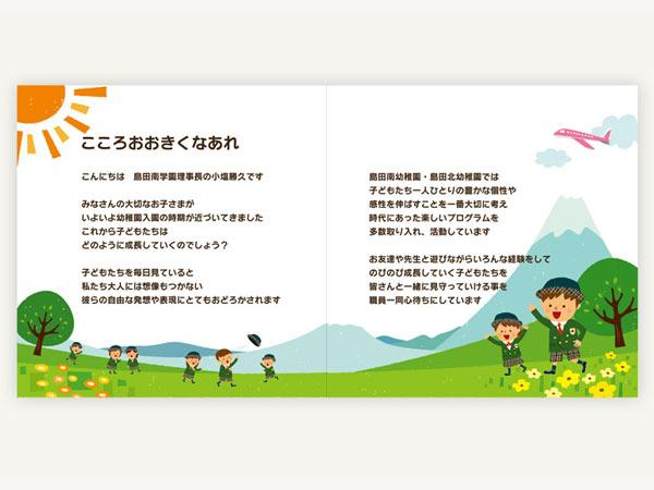 島田幼稚園2
