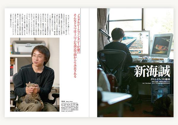 雑誌のデザイン2