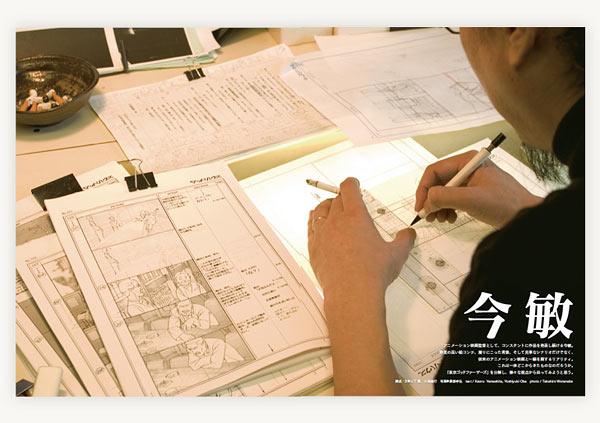 雑誌のデザイン3