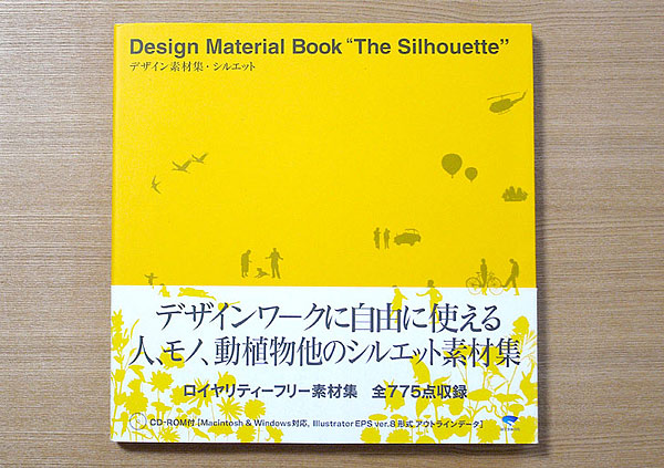 書籍のデザイン