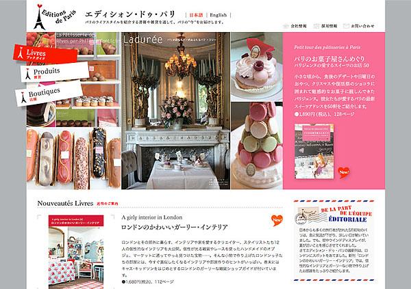 web デザイン