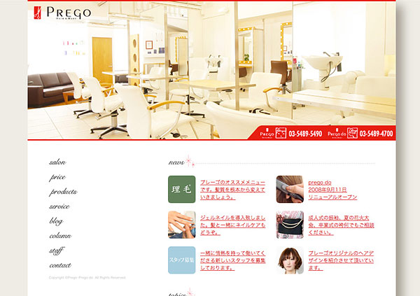美容室のウェブデザイン