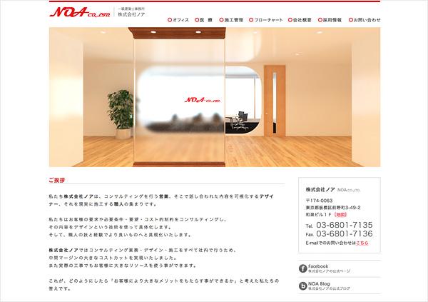 建築会社 WEBデザイン