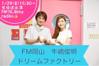 岡山 fm