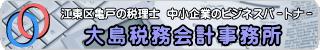 大島税務会計事務所バナ−