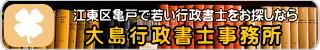 大島行政書士事務所バナ−