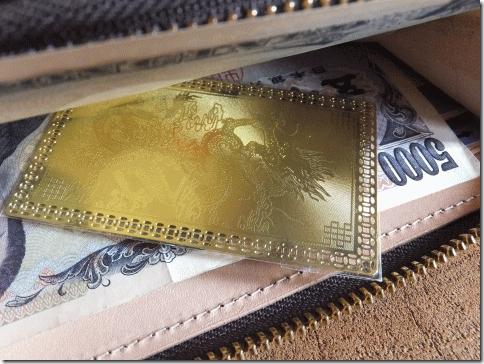 昇龍ゴールドカードはお金が触る様に