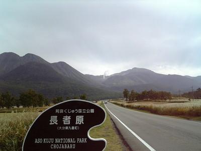 2010/10/22 長者原 九重