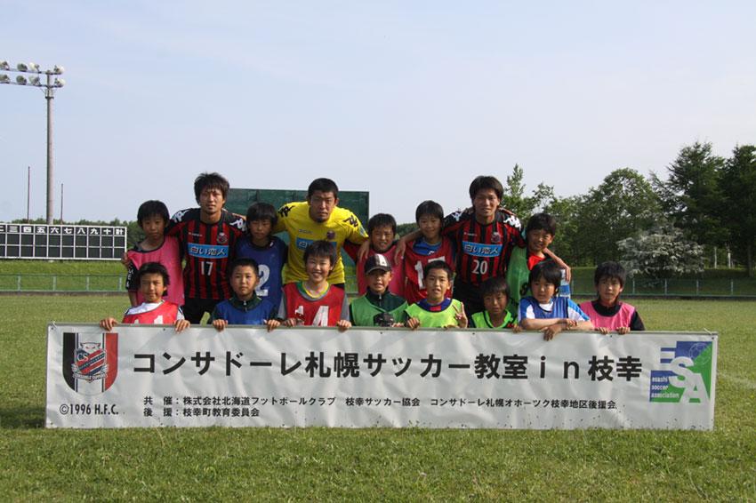 協会 サッカー 札幌 地区 札幌地区サッカー協会