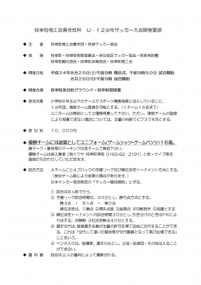 U12開催要項1/2