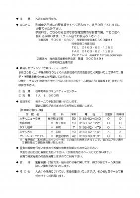 U12開催要項2/2