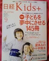 日経Kids+9月号