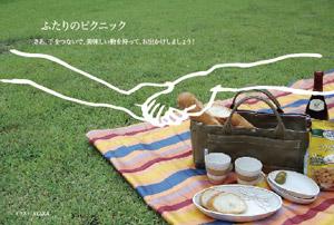 ふたりのピクニック