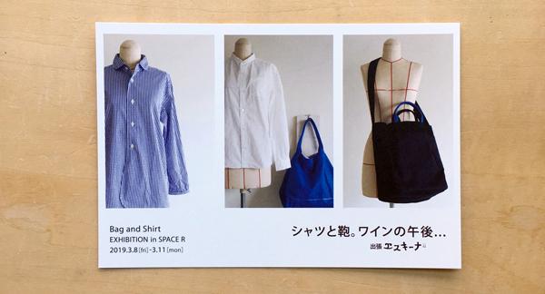 5fca3dca6858 芦屋のスペースRさんで3月8日から11日までkoda-styleさんとシャツとカバンの