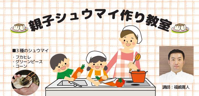 親子料理教室 江東区
