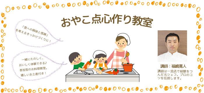 親子 料理教室