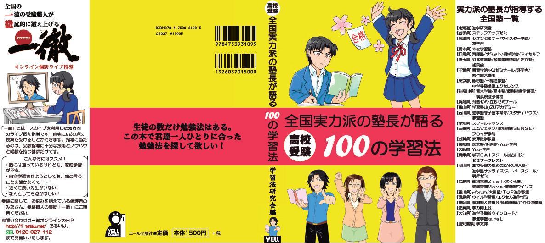 100の学習法