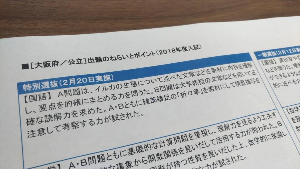 2018大阪府公立高校入試問題はここがポイントだった