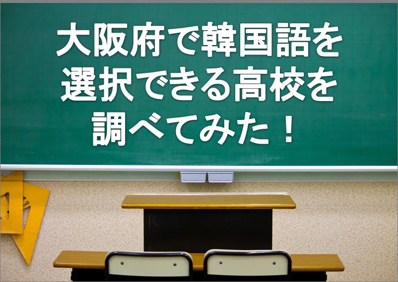 大阪府で韓国語が学べる高校