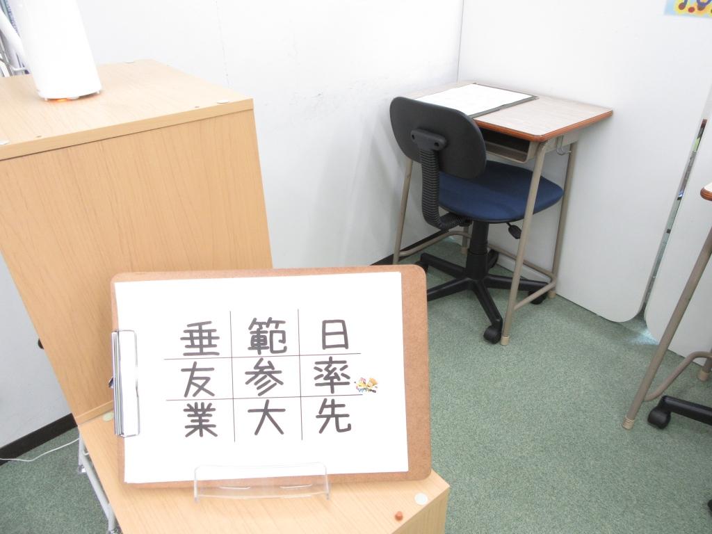 You-学舎 個別指導塾 国語