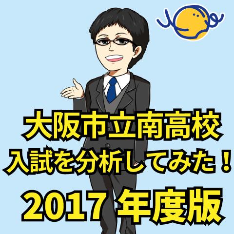 大阪市立南高校入試分析