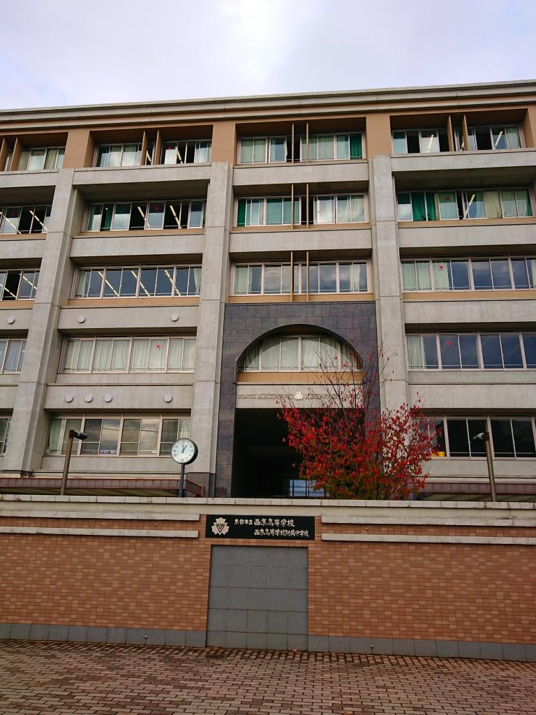 西京高校の外観