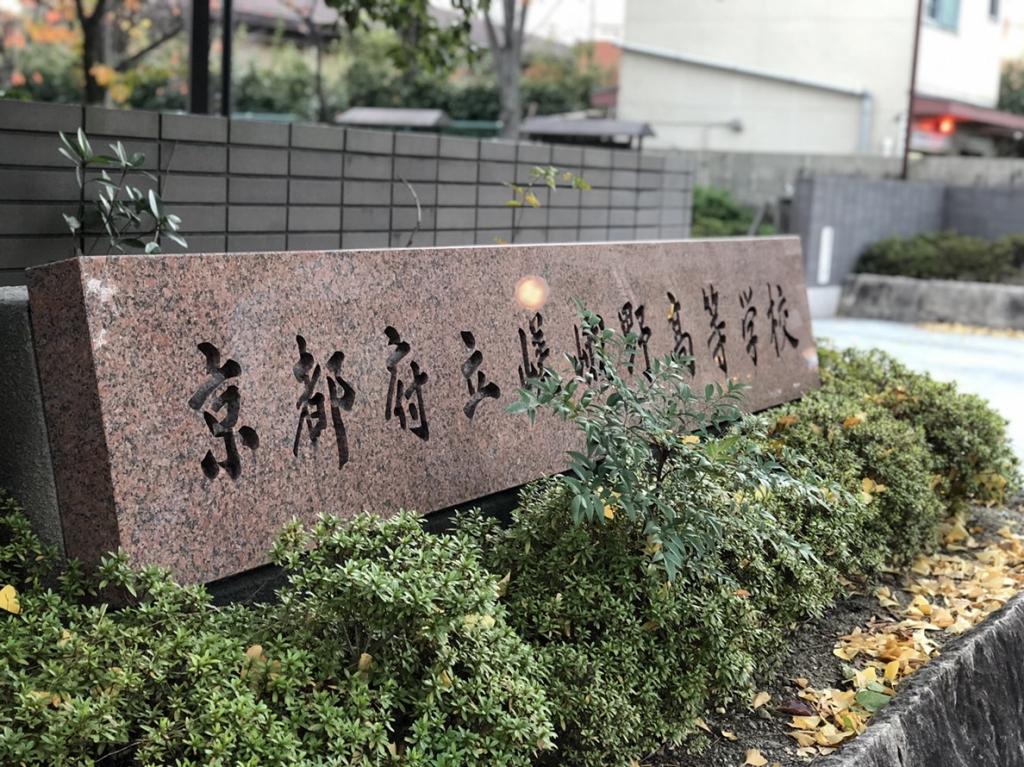 嵯峨野高校外観