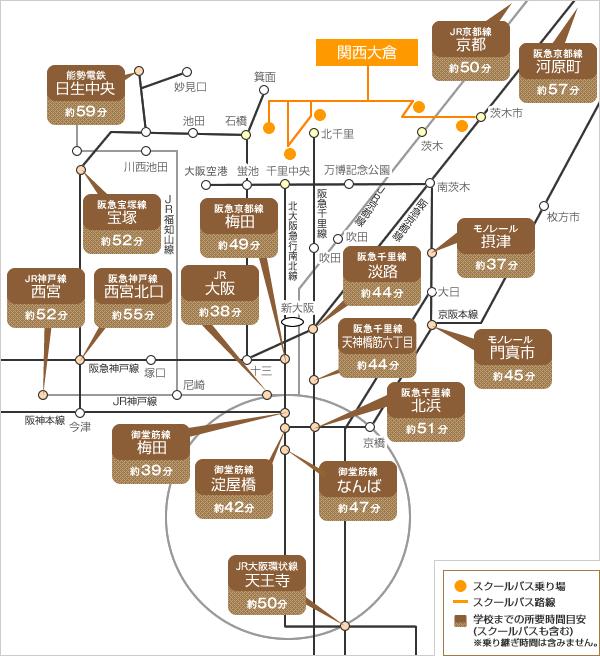 関西大倉高校へのアクセス