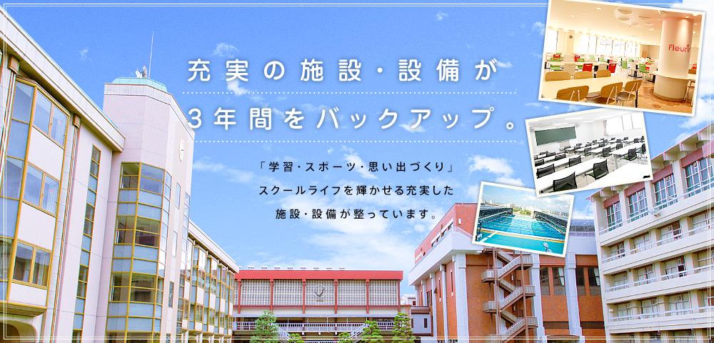 大阪成蹊女子高校外観