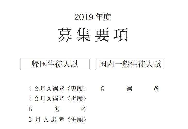 同志社国際中学校入試要項表紙