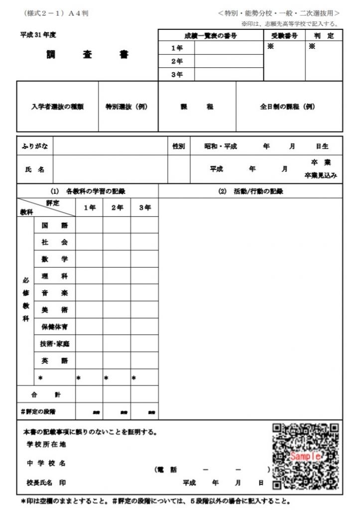 大阪府調査書(内申書)