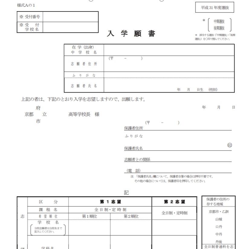 京都府立高校入試入学願書