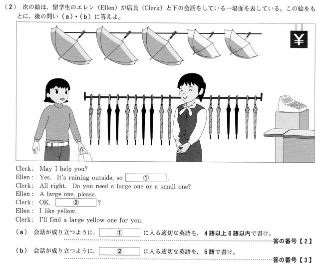 京都府公立高校前期入試英語