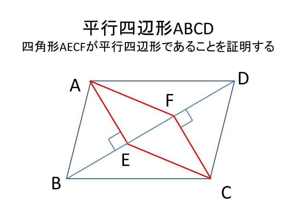 平行 形 証明 四辺 数学
