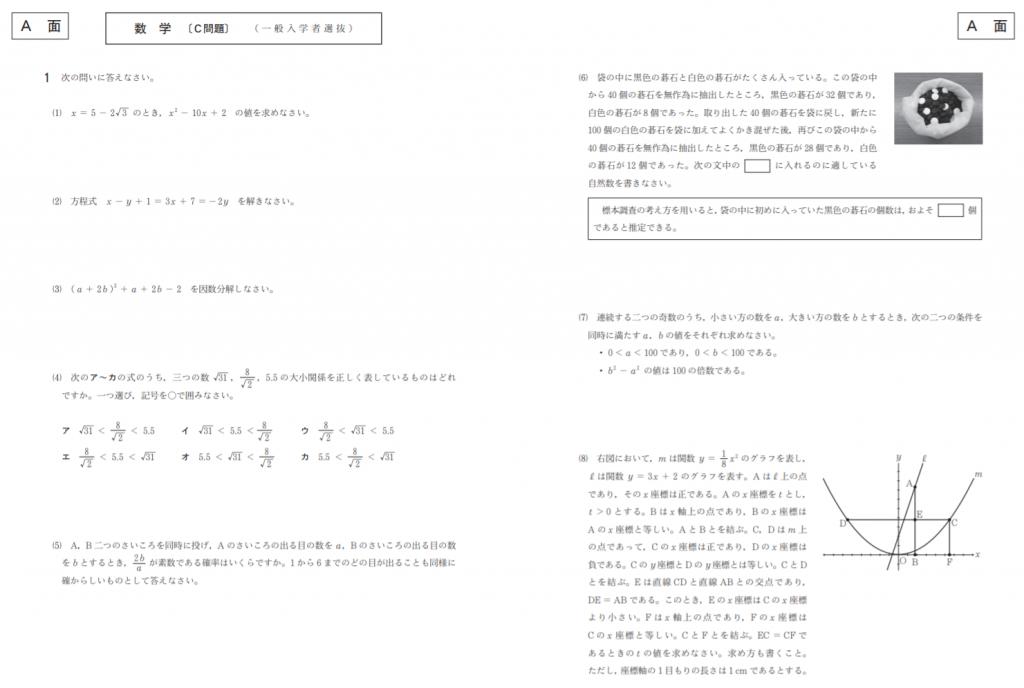 大阪府公立高校入試数学C問題